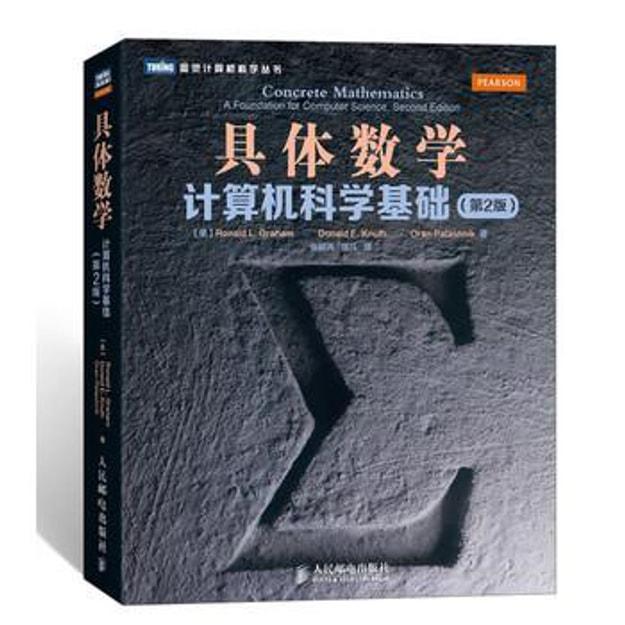 商品详情 - 图灵计算机科学丛书·具体数学:计算机科学基础(第2版) - image  0