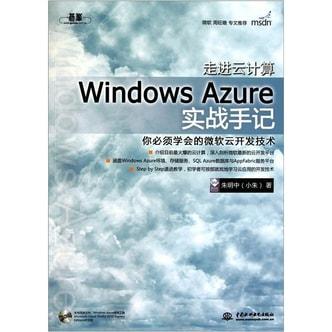 走进云计算:Windows Azure实战手记(赠电子制品DVD-ROM光盘1张)