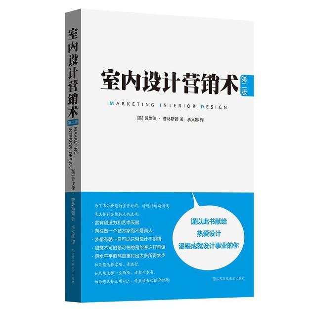 商品详情 - 室内设计营销术(第2版) - image  0