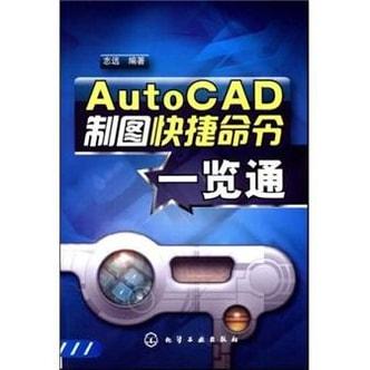 AutoCAD制图快捷命令一览通