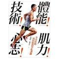 【繁體】體能!技術!肌力!心志!全方位的馬拉松科學化訓練