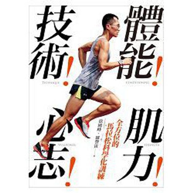 商品详情 - 【繁體】體能!技術!肌力!心志!全方位的馬拉松科學化訓練 - image  0