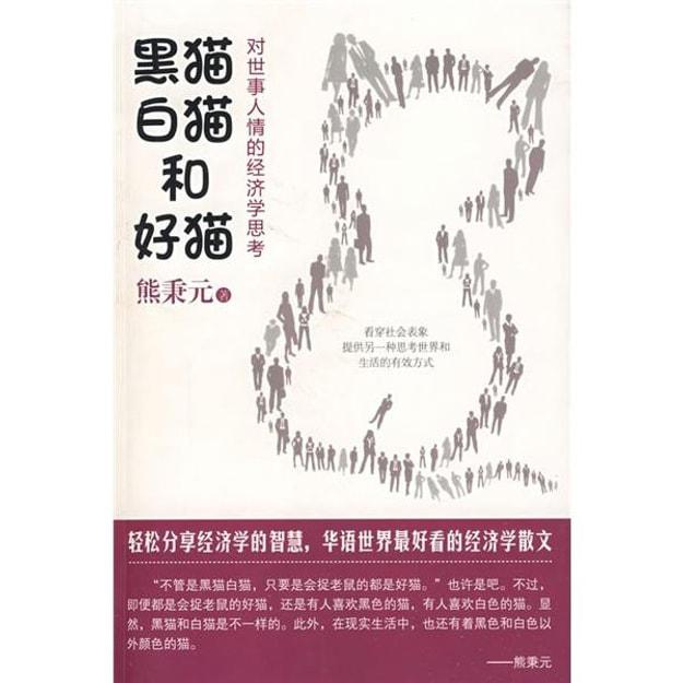 商品详情 - 黑猫、白猫和好猫:对世事人情的经济学思考 - image  0