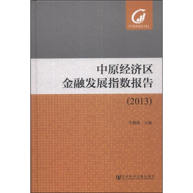 商品详情 - 中原经济区金融发展指数报告(2013) - image  0