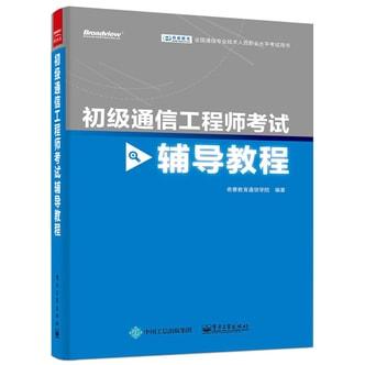 初级通信工程师考试辅导教程