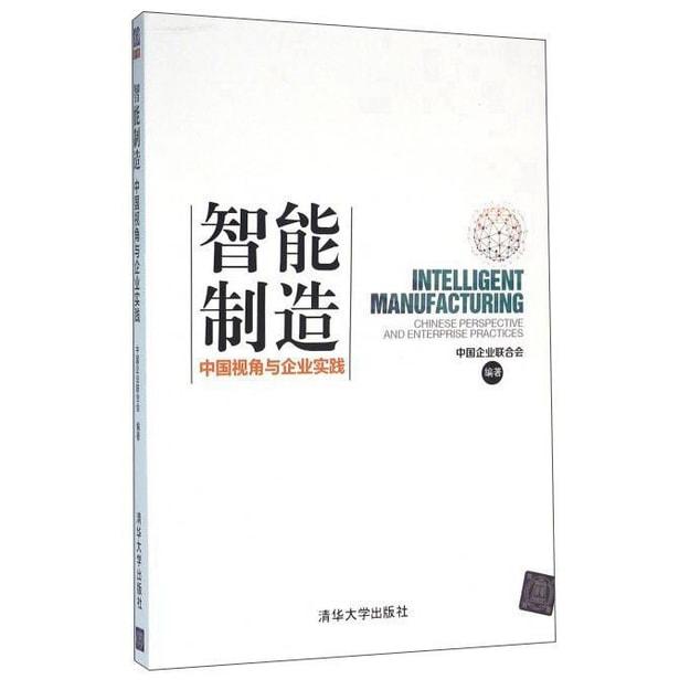 商品详情 - 智能制造 中国视角与企业实践 - image  0