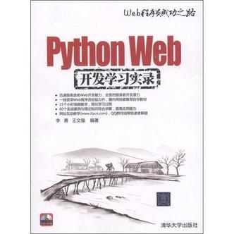 Web程序员成功之路:Python Web开发学习实录(附DVD-ROM光盘1张)