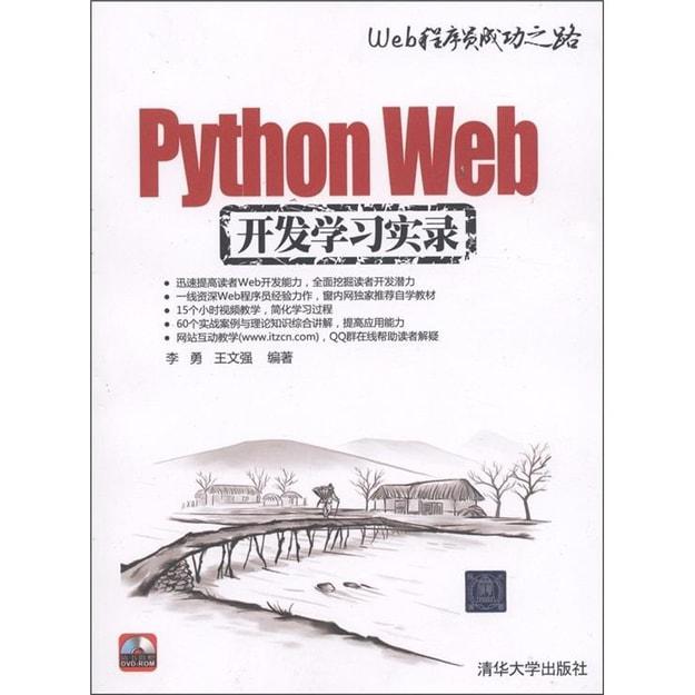 商品详情 - Web程序员成功之路:Python Web开发学习实录(附DVD-ROM光盘1张) - image  0