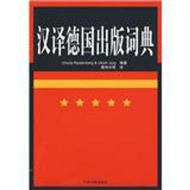 商品详情 - 汉译德国出版词典 - image  0