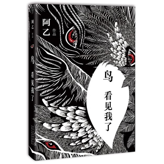 商品详情 - 阿乙:鸟 看见我了(精装珍藏版) - image  0