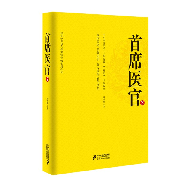 商品详情 - 首席医官2(珍藏版) - image  0