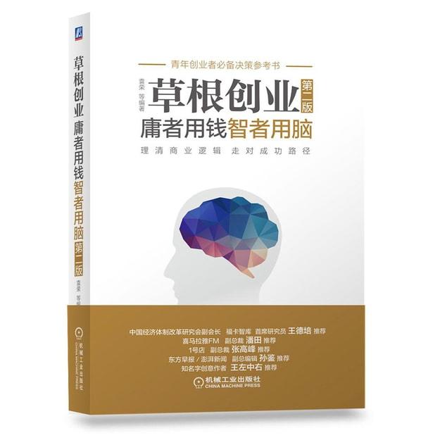 商品详情 - 草根创业:庸者用钱,智者用脑(第二版) - image  0