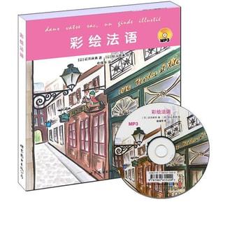 世图日语直通车:彩绘法语(附赠VCD光盘)