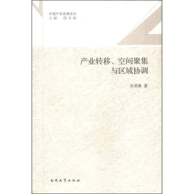 商品详情 - 中国产业发展论丛:产业转移、空间聚集与区域协调 - image  0