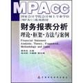 国家会计学院会计硕士专业学位MPACC系列教材·财务报表分析:理论·框架·方法与案例