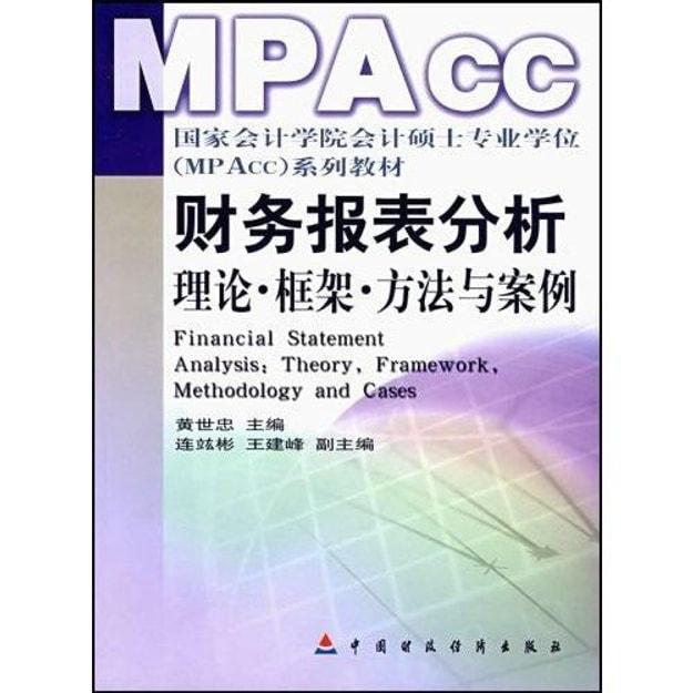 商品详情 - 国家会计学院会计硕士专业学位MPACC系列教材·财务报表分析:理论·框架·方法与案例 - image  0