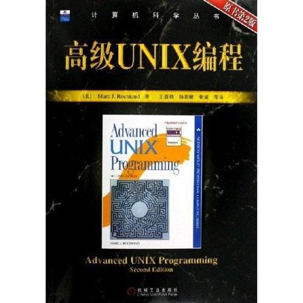 商品详情 - 高级UNIX编程(原书第2版) - image  0