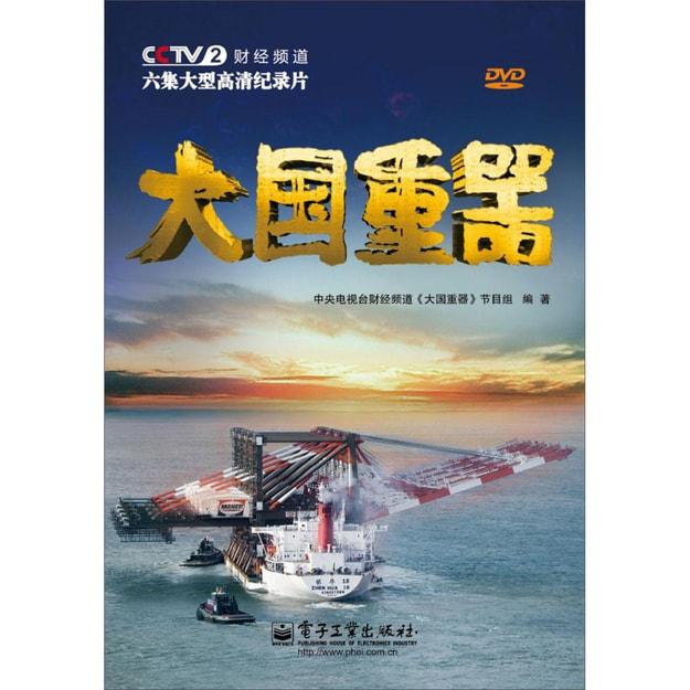 商品详情 - 大国重器(附DVD9光盘) - image  0