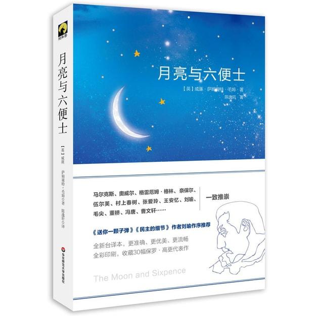 商品详情 - 月亮与六便士(精装) - image  0