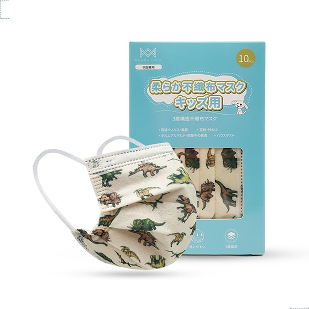 Product Detail - Merry Life 10 Pcs Disposable Ear-loop Face Mask for kids(Dinosaur Pattern) - image 0