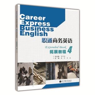 职通商务英语:拓展教程4