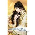【繁體】仙俠奇緣之花千骨(五)