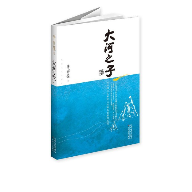 商品详情 - 大河之子 - image  0