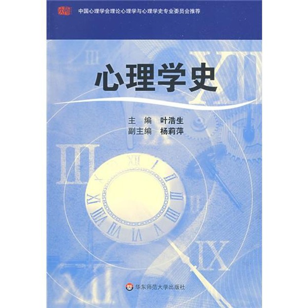 商品详情 - 心理学史 - image  0