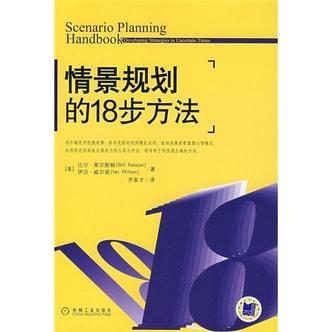 情景规划的18步方法