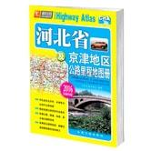 河北省及京津地区公路里程地图册(2016版 全新升级)