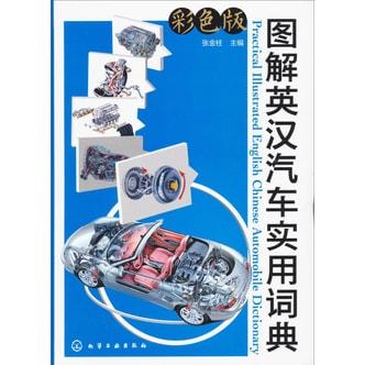 图解英汉汽车实用词典(彩色版)