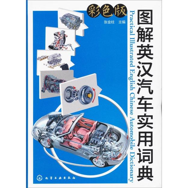 商品详情 - 图解英汉汽车实用词典(彩色版) - image  0