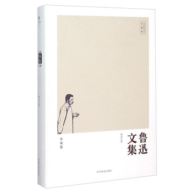商品详情 - 鲁迅文集(小说卷 珍藏版) - image  0