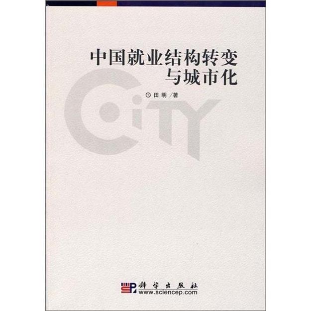 商品详情 - 中国就业结构转变与城市化 - image  0