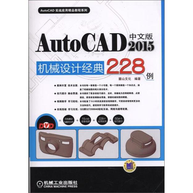 商品详情 - 中文版AutoCAD+2015机械设计经典228例 - image  0