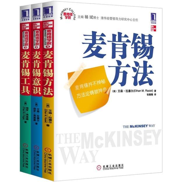商品详情 - 麦肯锡学院三部曲(套装全3册) - image  0