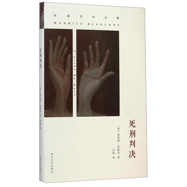 商品详情 - 布朗肖作品集:死刑判决 - image  0