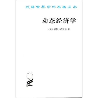 汉译世界学术名著丛书:动态经济学
