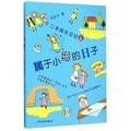 二米成长日记4:属于小孩的日子