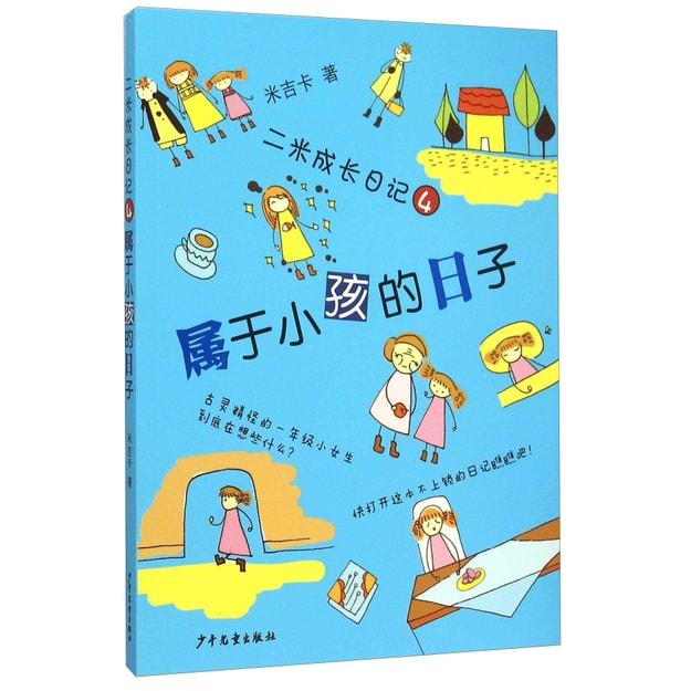商品详情 - 二米成长日记4:属于小孩的日子 - image  0