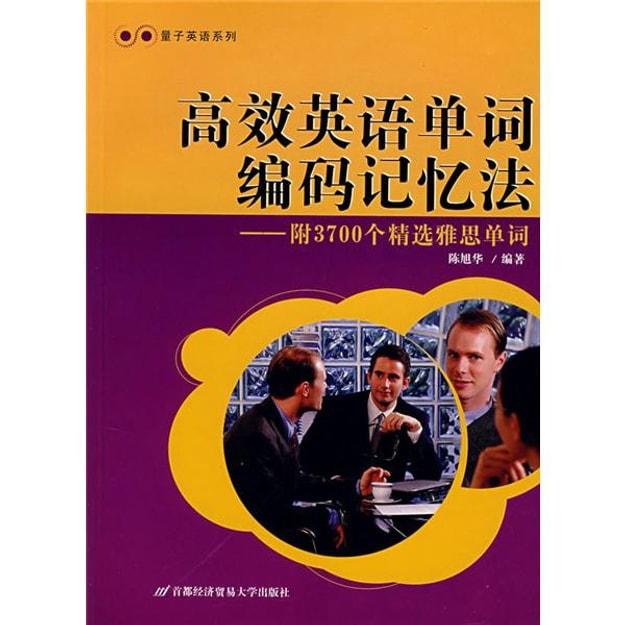 商品详情 - 量子英语系列:高效英语单词编码记忆法(附3700个精选雅思单词) - image  0