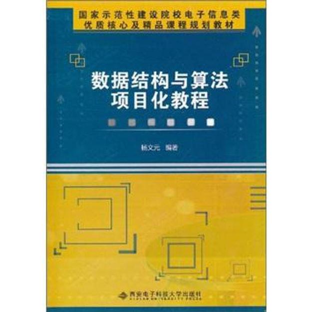 Product Detail - 数据结构与算法项目化教程 - image 0