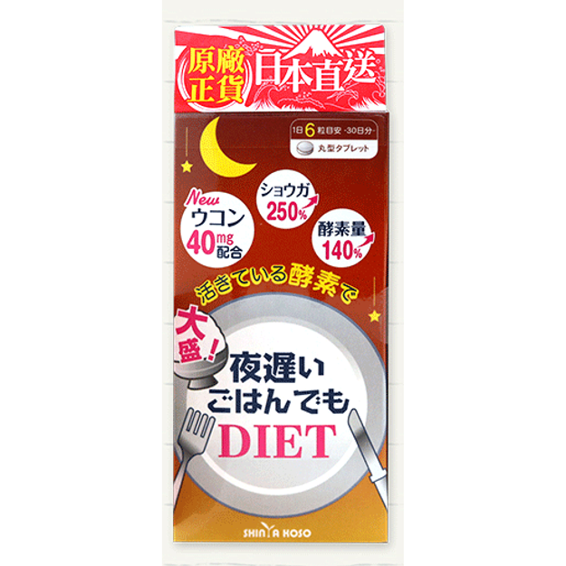 Product Detail - SHINYAKOSO NIGHT DIET Enzyme Plus 30 Days Limited - image 0