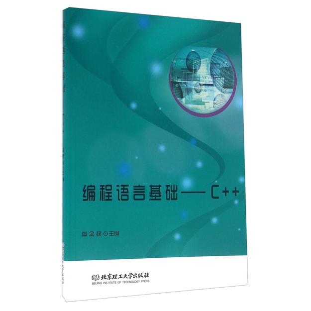 商品详情 - 编程语言基础 C++ - image  0