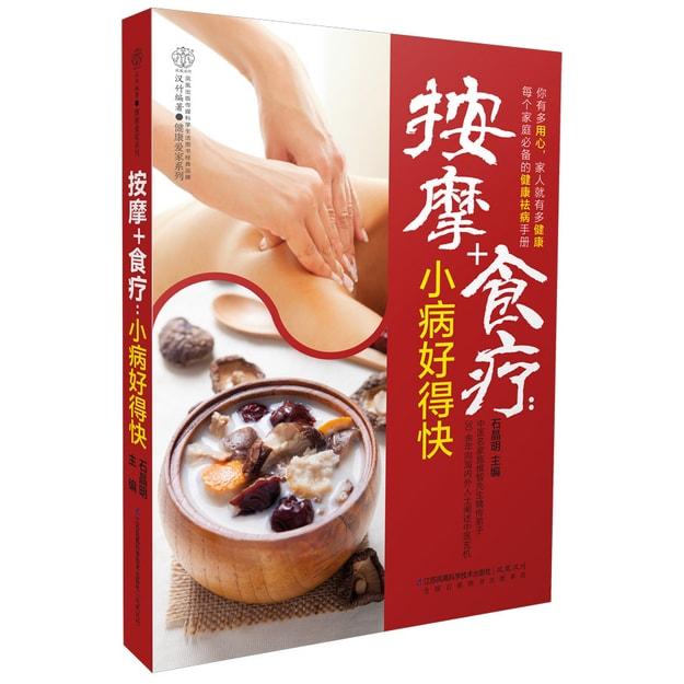商品详情 - 按摩+食疗:小病好得快(汉竹) - image  0