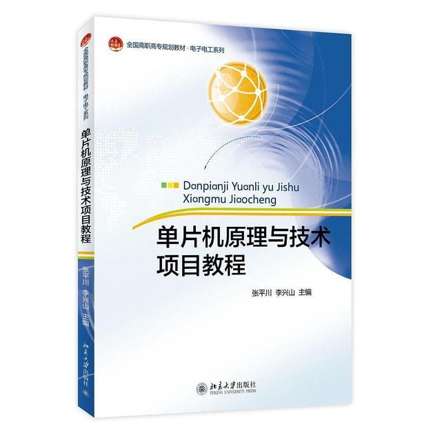 商品详情 - 单片机原理与技术项目教程 - image  0