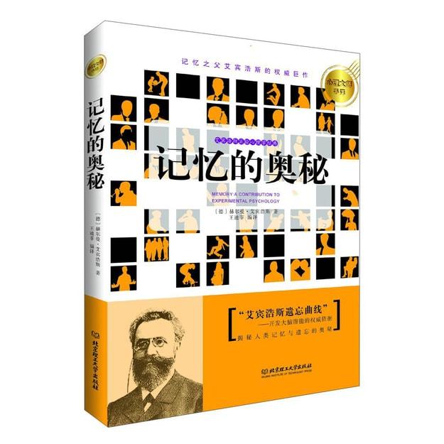 商品详情 - 心理大师手泽:记忆的奥秘 - image  0