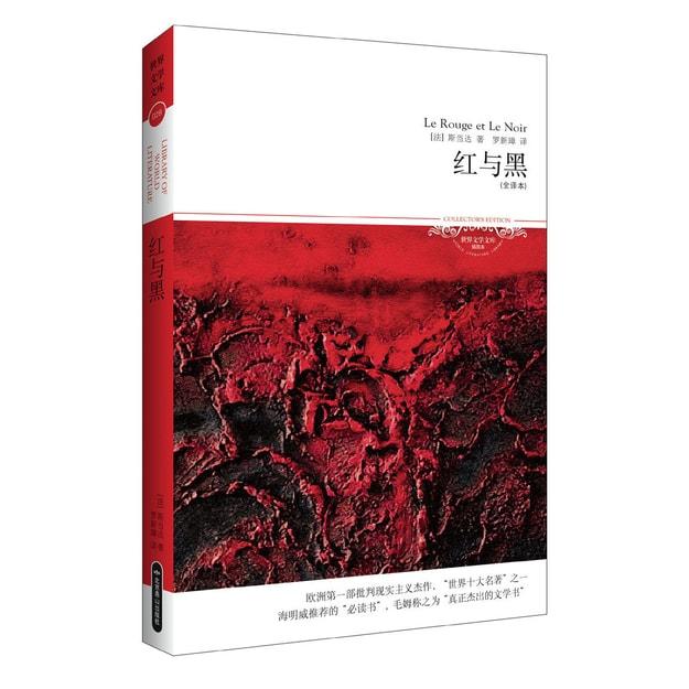 商品详情 - 世界文学文库028:红与黑(插图全译本) - image  0