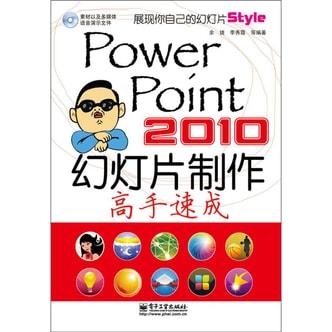 PowerPoint 2010幻灯片制作高手速成(附CD光盘1张)