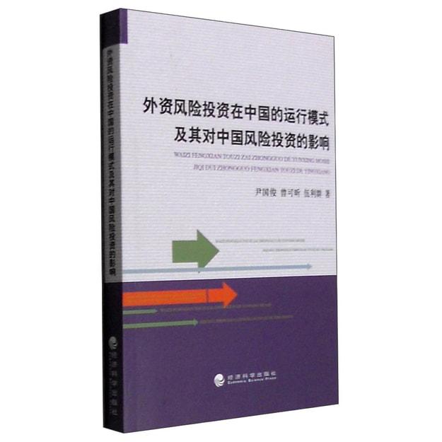 商品详情 - 外资风险投资在中国的运行模式及其对中国风险投资的影响 - image  0